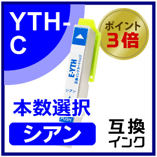 YTH-C シアン