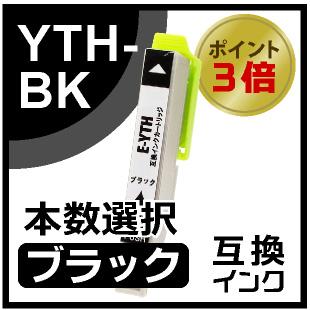 YTH-BK ブラック