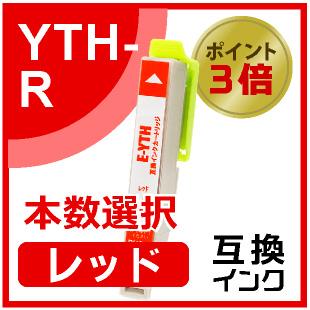 YTH-R レッド