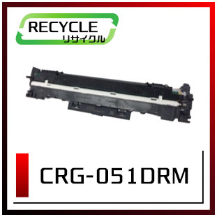 CRG-051DRM(キヤノン再生ドラム)