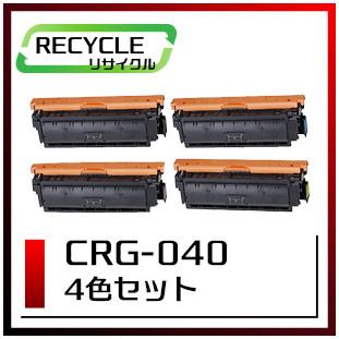 CRG-040(4色セット)