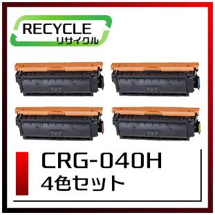 CRG-040H(4色セット)