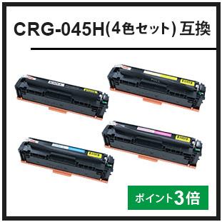 キヤノン用 互換トナーカートリッジ045H 4色セット(BK/C/M/Y)/CRG-045H <宅配便配送商品>