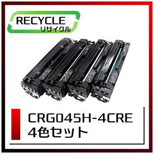 CRG045H 4色セット
