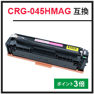 CRG-045H(キヤノン互換トナー)