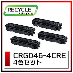 CRG046-4CRE(4色セット)