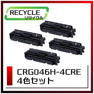 CRG046H-4CRE(4色セット)
