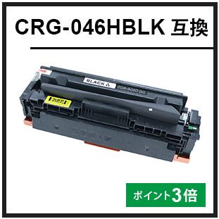 CRG-046H(キヤノン互換トナー)