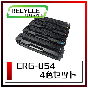 CRG-054(4色セット)