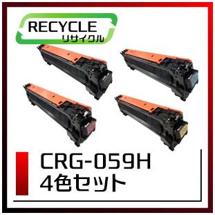 CRG-059H(4色セット)キヤノンリサイクルトナー
