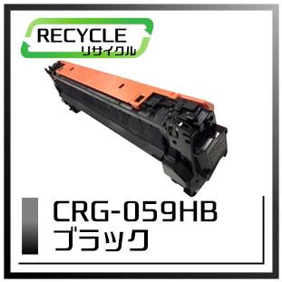 CRG-059HBK(ブラック)キヤノン再生トナー