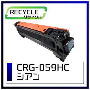 CRG-059HC(シアン)キヤノン再生トナー