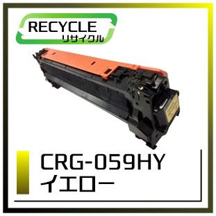 CRG-059HY(イエロー)キヤノン再生トナー