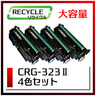 CRG-323Ⅱ4色セット