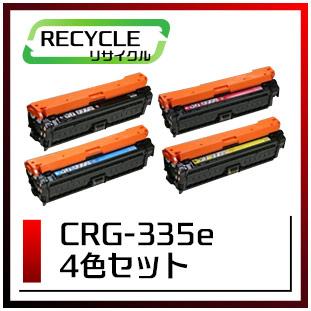 CRG-335e(4色セット)