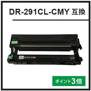 DR-291CL-CMY