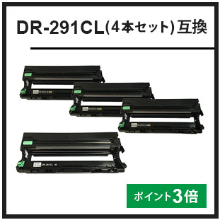 DR-291CL 4本セット