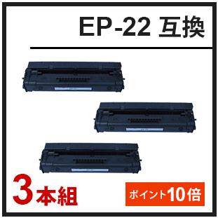 EP-22(キヤノン互換トナー)