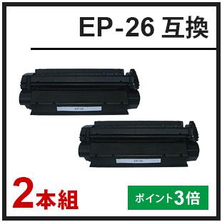 EP-26(キヤノン互換トナー)