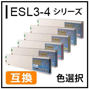 ESL3用溶剤インク(ローランド)