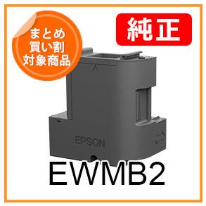 EWMB2