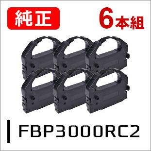 EPSONリボンカートリッジ FBP3000RC2(6本セット)