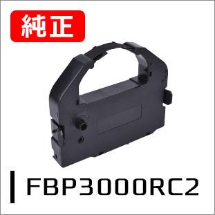 EPSONリボンカートリッジ FBP3000RC2