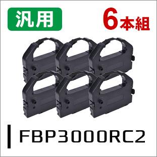 エプソン リボンカートリッジ FBP3000RC2対応 汎用品 6本セット <宅配配送商品>