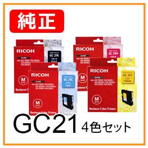 GC21(4色セット)リコー純正インク
