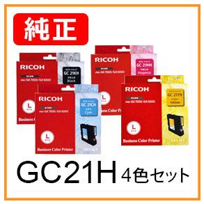 GC21H(4色セット)