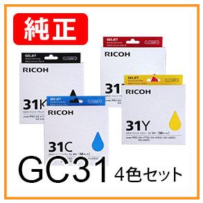 GC31(4色セット)リコー純正インク