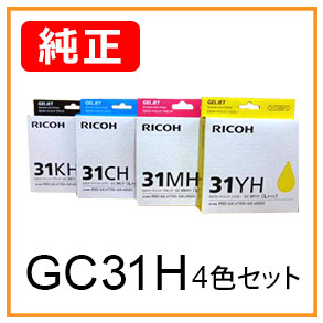 GC31H(4色セット)リコー純正インク