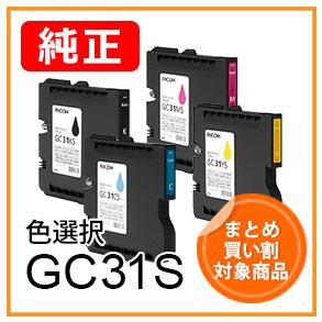 【合計2本以上お買い上げで割引】RICOH 純正GXカートリッジ GC31Sシリーズ 色選択 全4色よりお好きな色をお求めいただけます。(BK/C/M/Y)<宅配配送商品>