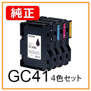 GC41(4色セット)リコー純正インク