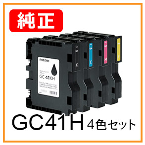 GC41H(4色セット)