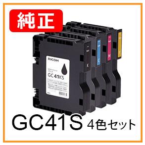 GC41S(4色セット)リコー純正インク