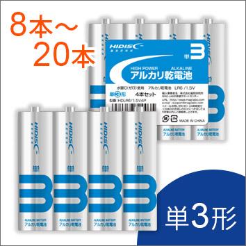 アルカリ乾電池単3形