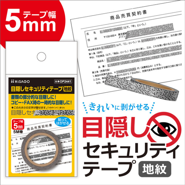 目隠しセキュリティテープ(地紋5mm幅)