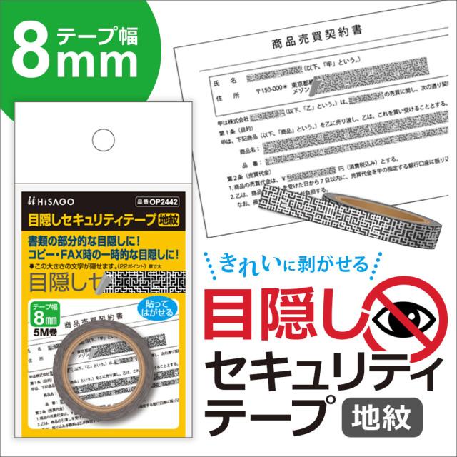目隠しセキュリティテープ(地紋8mm幅)