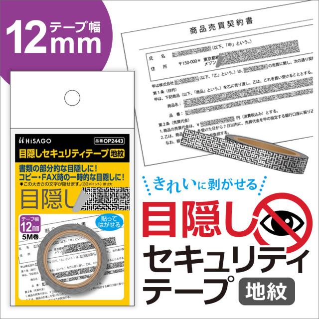 目隠しセキュリティテープ(地紋12mm幅)