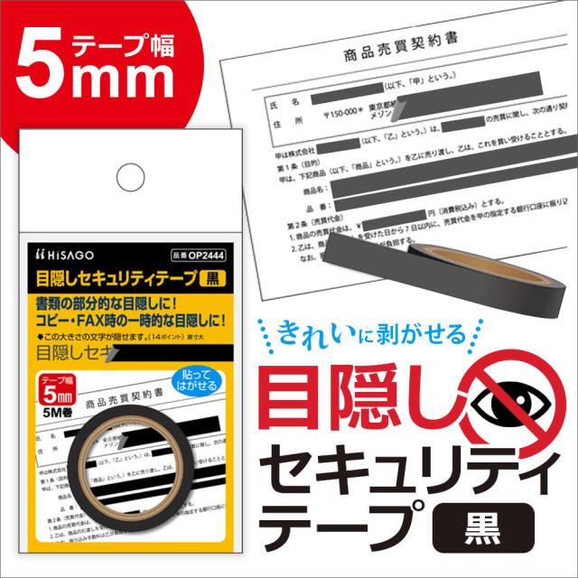 目隠しセキュリティテープ(黒5mm幅)