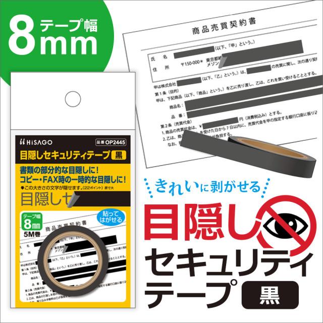 目隠しセキュリティテープ(黒8mm幅)
