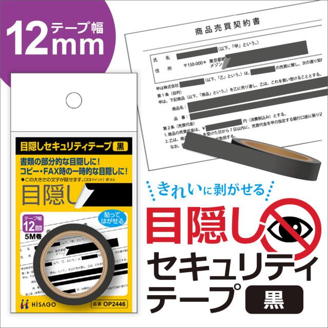 目隠しセキュリティテープ(黒12mm幅)