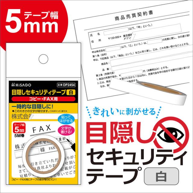 目隠しセキュリティテープ(白5mm幅)