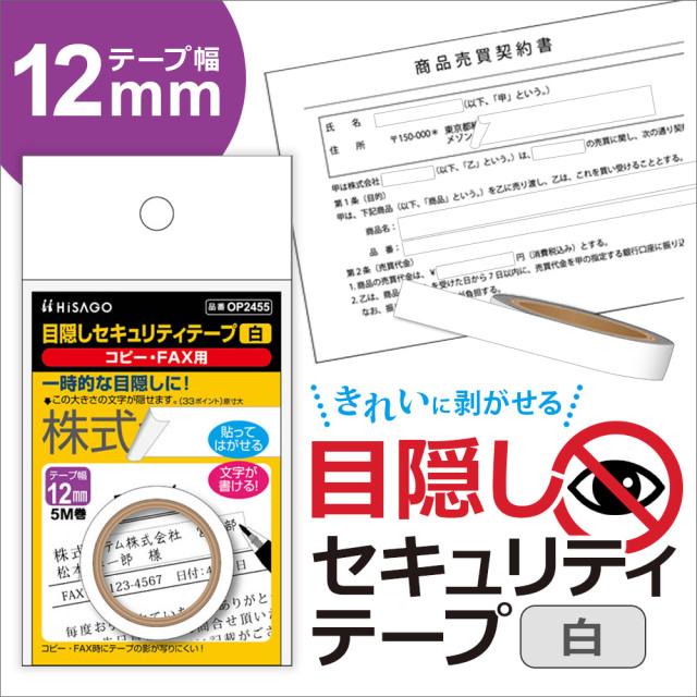 目隠しセキュリティテープ(白12mm幅)