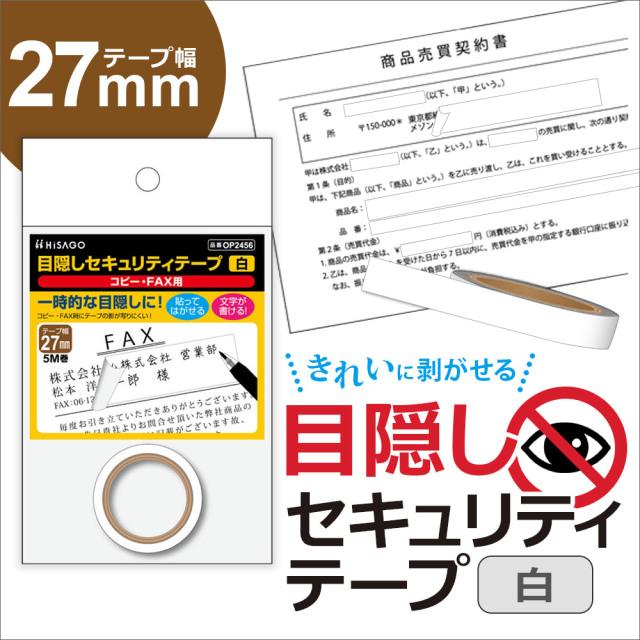 目隠しセキュリティテープ(白27mm幅)
