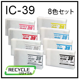 IC39Aシリーズ(8色セット)