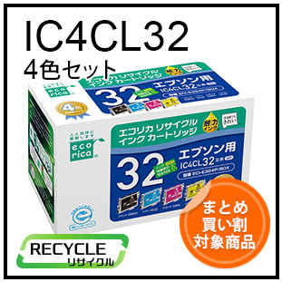 IC4CL32(4色セット)