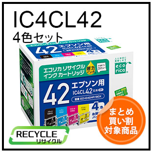 IC4CL42(4色セット)