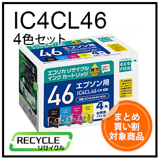 IC4CL46(4色セット)